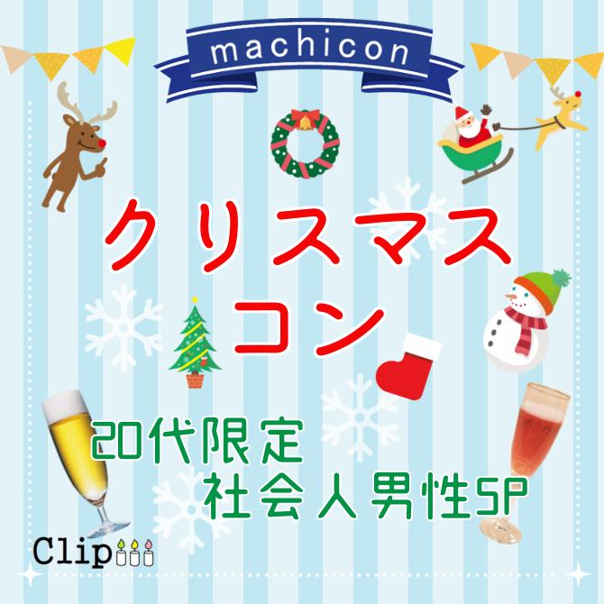 クリスマスコン!20代限定社会人男性SP★松山★