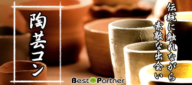 【人気企画☆】横浜陶芸コン◆人気のみなとみらいエリアで素敵な出会い◆趣味コン