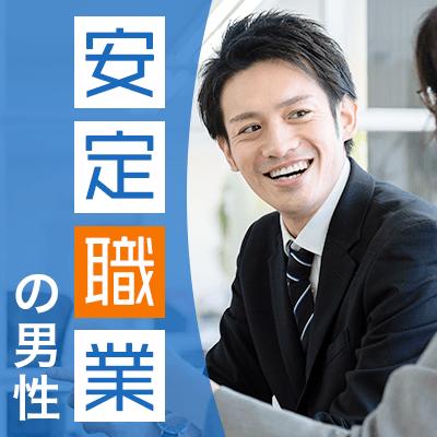 《人気男性条件TOP3♡》高収入・高学歴・公務員の穏やかな男性編♪