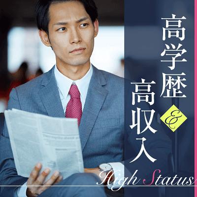 《男性のみ!写真審査制スペシャルパーティー》高年収・高身長・イケメン限定!