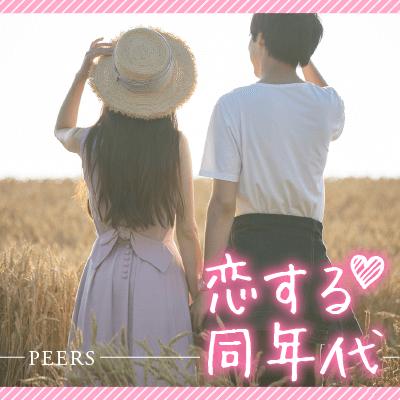 《恋愛に前向き&同年代コン♡》3か月以内にお付き合いしたい方♪