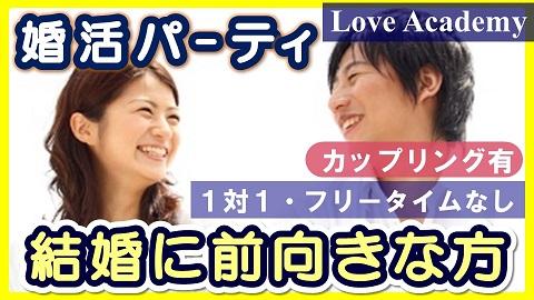 【ノンスモーカー限定の縁結び】群馬県伊勢崎市・婚活パーティ62