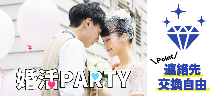「5/23(土)【男女10:10限定】『Under32の女性♡2年以内に結婚したい男女限定』完全着席婚活keyパーティー@新宿」の画像1枚目