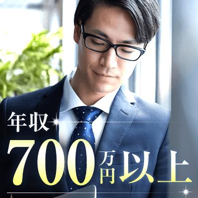 《30代》or《年収700万円以上・公務員・上場企業勤務》の男性限定