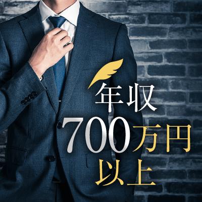 \個室20対20/年収700万円以上&高学歴の超エリート男性編!
