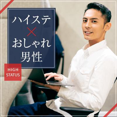 《真剣恋活企画♡》ハイステ×高身長×おしゃれ男性編♡