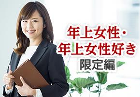 女性30・40歳代/男性20・30歳代〜女性年上編〜