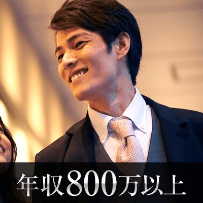 男女30代メイン♥《年収800万円以上》or《大卒かつ年収500万円以上》の男性