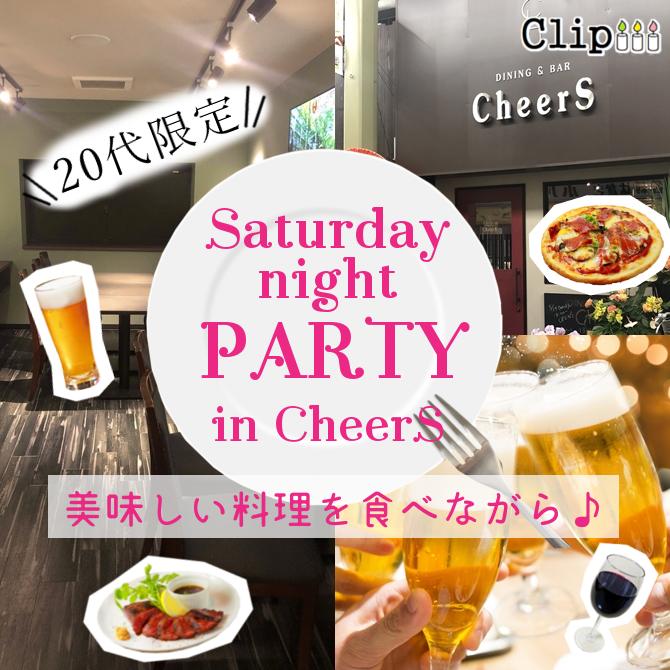 20代限定!!ナイトパーティー in CheerS
