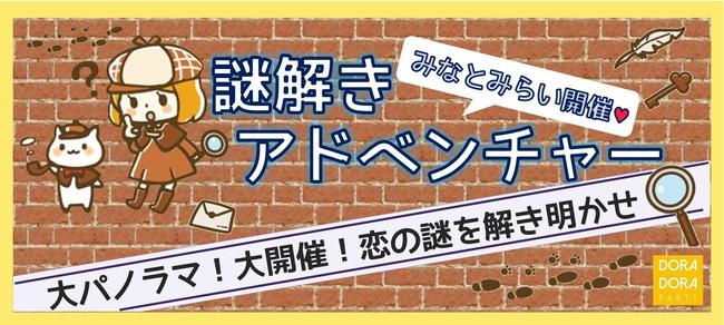 11/4 みなとみらい☆ ベイサイドエリアに隠された謎を解け!ドラドラ謎解きで一番人気!謎解き友達作りオフ会!
