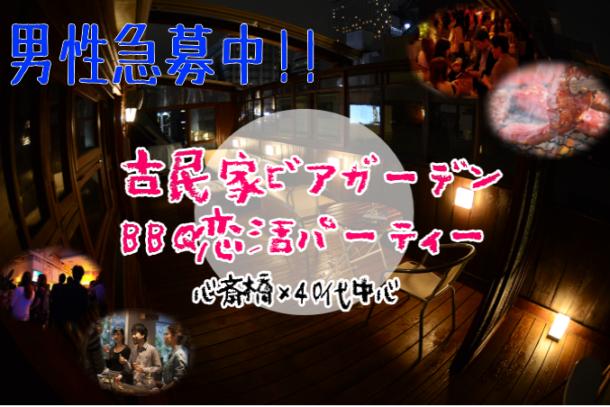 心斎橋×40代中心 古民家屋上テラス❤BBQ婚活パーティー❤ 10月4日(金)20:00開催