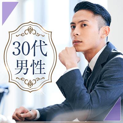 《30代男女メイン》高収入/高学歴etc..魅力的な同年代男性編♪