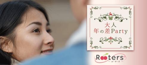 Xmas直前社会人限定恋活パーティー~1人参加限定&少し大人の年の差編~