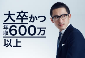 個室パーティー【男大卒EXECUTIVE編〜30・40歳代中心編〜】