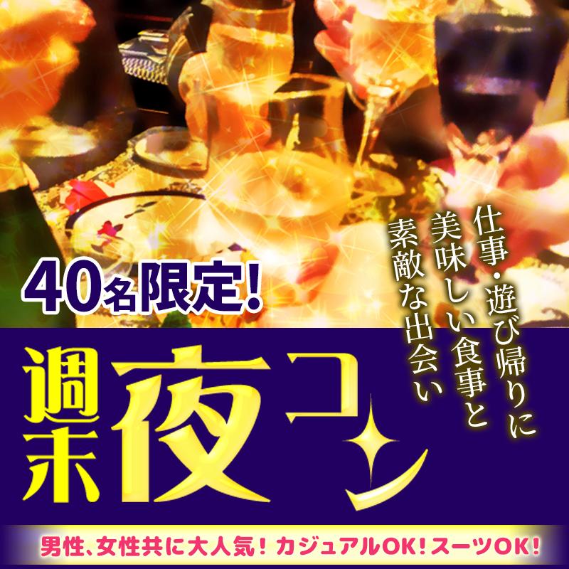 『20~35歳の男女限定』週末夜に盛り上がる♪週末夜コンin高崎
