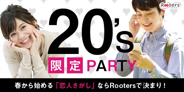 渋谷平日恋活♪気軽にカジュアルに参加出来る♪社会人20代限定恋活パーティー