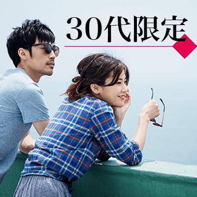 《30代男女限定♡》社外恋愛したい男女でディナー合コン@梅田
