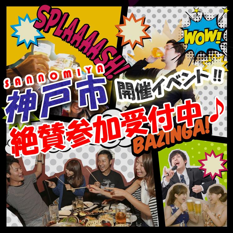 New!! \神戸三宮/チャリティー街コンイベント★お1人参加&初参加の方も毎回多数です♪ ☆大好評コース料理付き☆ 多くの皆さまに選ばれて開催7年目突入^^) ハピこい☆パーティー!