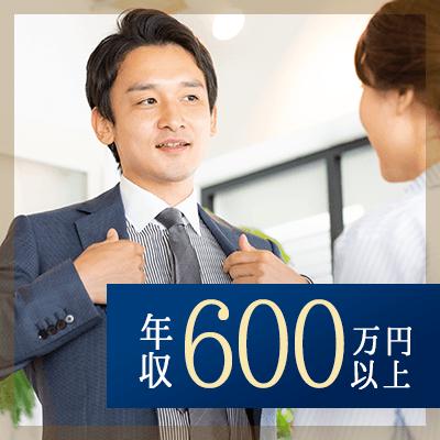《年収600~900万円以上&安定職+一人暮らし+たばこを吸わない男性》