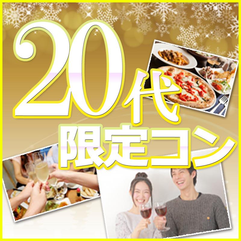 20代限定で盛り上がるクリスマスコンin秋田