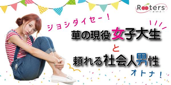 【女子大生VS頼れる社会人男性】日本最大級規模の学生限定街コン学生コン×恋活Rooters★最強コラボパーティー