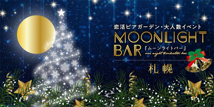 ★大規模★ビール飲放題付きのクリスマス恋活ビアガーデン《X'mas MoonlightBAR》