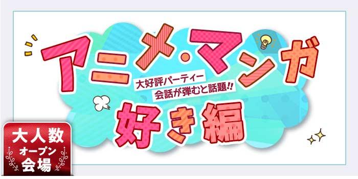 \【★趣味が合うって大事★】/「知的×アニメ好き男子」特集★