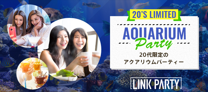 2月2日(日)MAX150名規模 20代限定♪アクアリウムキャンドルナイトパーティー@表参道 「飲み友・恋活」