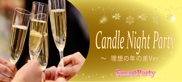 【女性募集!1名様から歓迎します♪ Winterキャンドルナイト☆ 安定社会人男性と恋を見つけたい女性が集まる♪ 】Candle Night Party!
