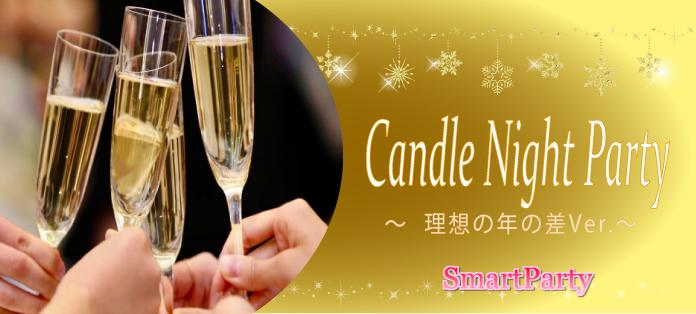 【男性急募!まもなく20名!1名様から歓迎します! 】キャンドルライトBIG企画♪ Candle Night Party!~大人数恋活交流企画~