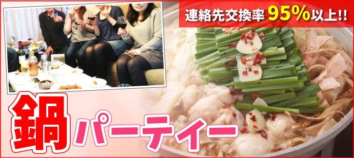 【渋谷】みんなで鍋パーティー×恋活街コンパーティー/全員の異性の方と話せる☆飲み放題FOOD付