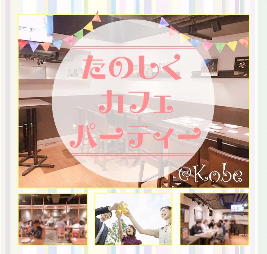 【30代・40代・着席形式】  ~新しい出会い♪ たのしく婚活 Cafe Party @神戸三宮~(30代・40代)