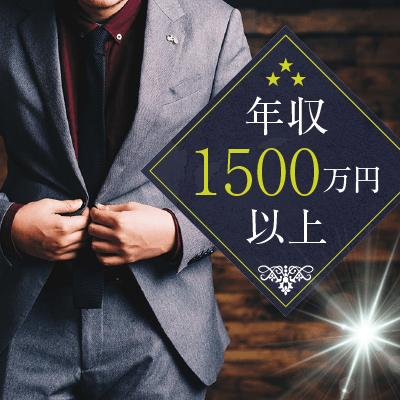 《年収1500~2000万円以上&大卒・院卒&高身長》一人暮らしの男性