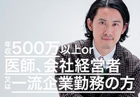 男性EXECUTIVE〜30・40歳代中心編〜