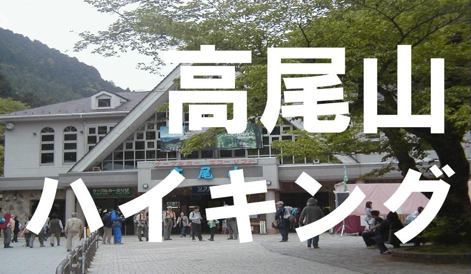 満員御礼~初秋だよ》高尾山にみんなで登ろう!!~ビアマウントもお楽しみ~~翌日は祝日ですよ!(^^)!