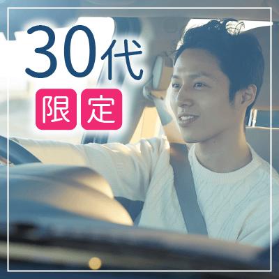 【平日デートOK★20代&30代限定】休みが合うから予定がたてやすい