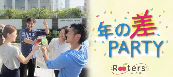 ★ビアガーデンテラス付きラウンジ★1人参加限定&20代限定恋活パーティー♪少し年の差MAX100人祭り~