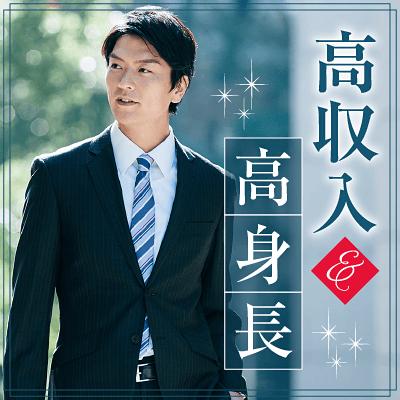 《高身長!》年収1000万円以上or会社経営者/役員男性限定♡