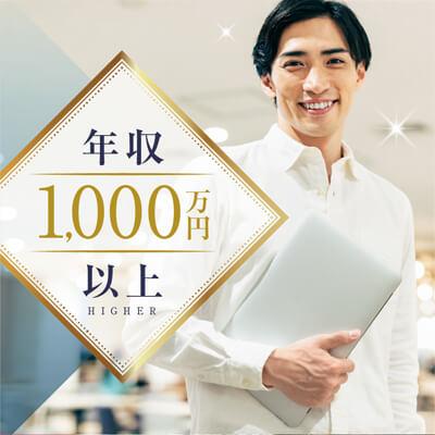 《年収700万円~1,000万円以上》礼儀正しい♪紳士的な男性編