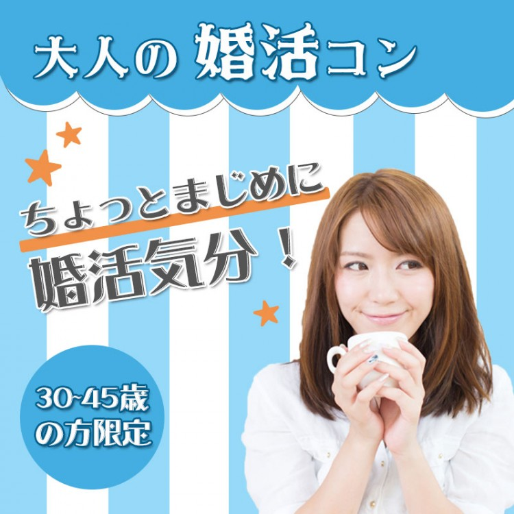 『30~45歳の男女限定』ちょっぴり本気の大人の出会い♪大人の婚活コンin徳島