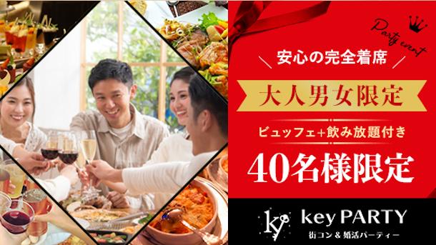 3/1(日)【40名限定】『一途な恋愛がしたい大人男女限定!』完全着席街コンKeyパーティー@名古屋