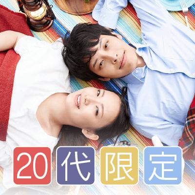 《男女20代限定》爽やか系&彼氏にしたい男性TOP3!