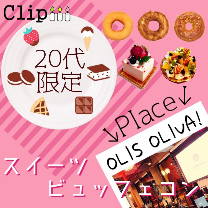 20代限定スイーツビュッフェコン☆福山☆