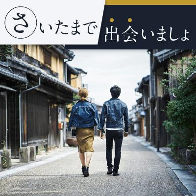 《恋活散歩 in小江戸川越》川越なぞとき縁結びに参加!