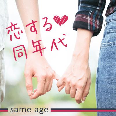 《恋する同年代♪》将来は家族の時間を大切にしたい、恋人がいそうで誠実な男性編❤