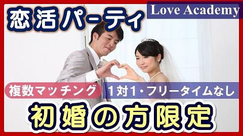 【初婚の方限定の出会い】群馬県前橋市・恋活パーティ30