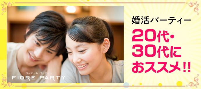\男女バランス◎残席わずか!/20代、30代におススメパーティー!!