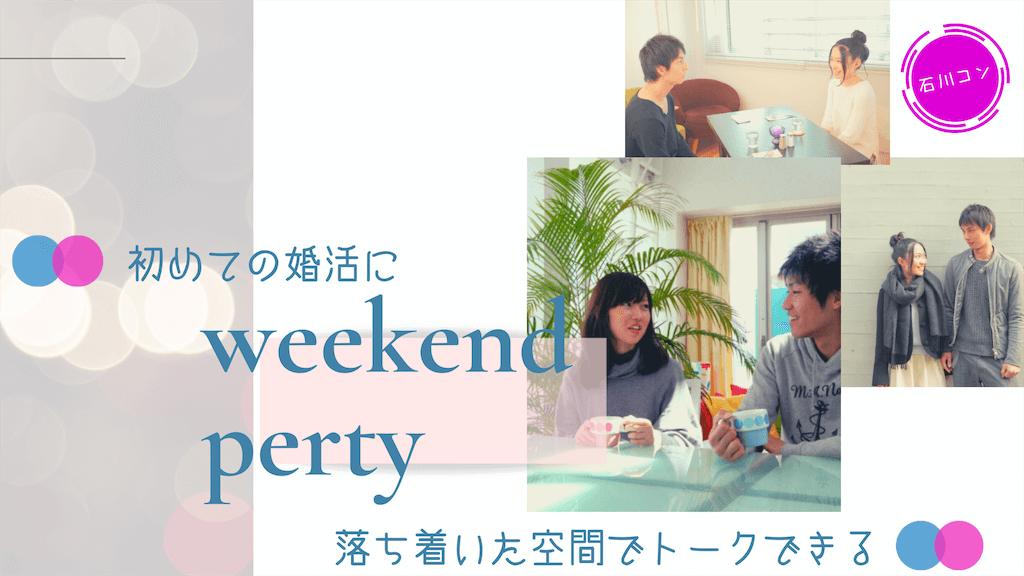 石川コン~weekend party~