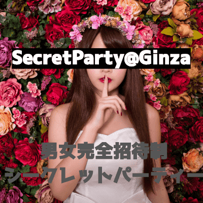 SECRET PARTY ~招待制メイン♡秘密の出逢い~