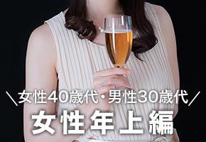 個室空間パーティー【女性40歳代・男性30歳代〜女性年上編〜】